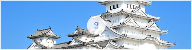 姫路から神戸を中心としたエリアの兵庫県の求人に特化!