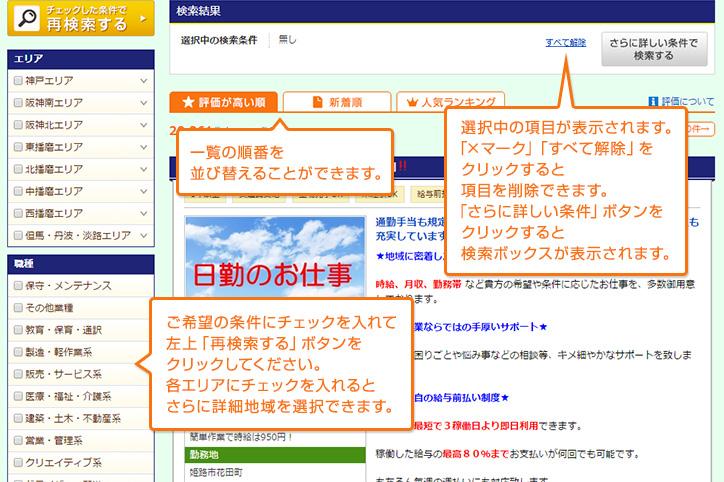 求人一覧ページの求人検索方法について