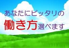 姫路市網干区のショップ店員  時給900円でWワークも大歓迎 イメージ