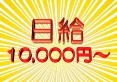 稼げる塗装工  日給10,000~14,000円 イメージ