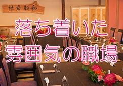 飲食店のホール担当‼ 勤務時間相談OK! イメージ