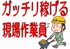 日給10,000円の舗装工事  週払いOK イメージ