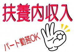 パート勤務OK  未経験OKの簡単作業 イメージ