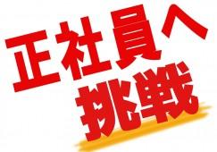 高待遇の正社員‼ 今なら15万円の入社祝金支給! イメージ