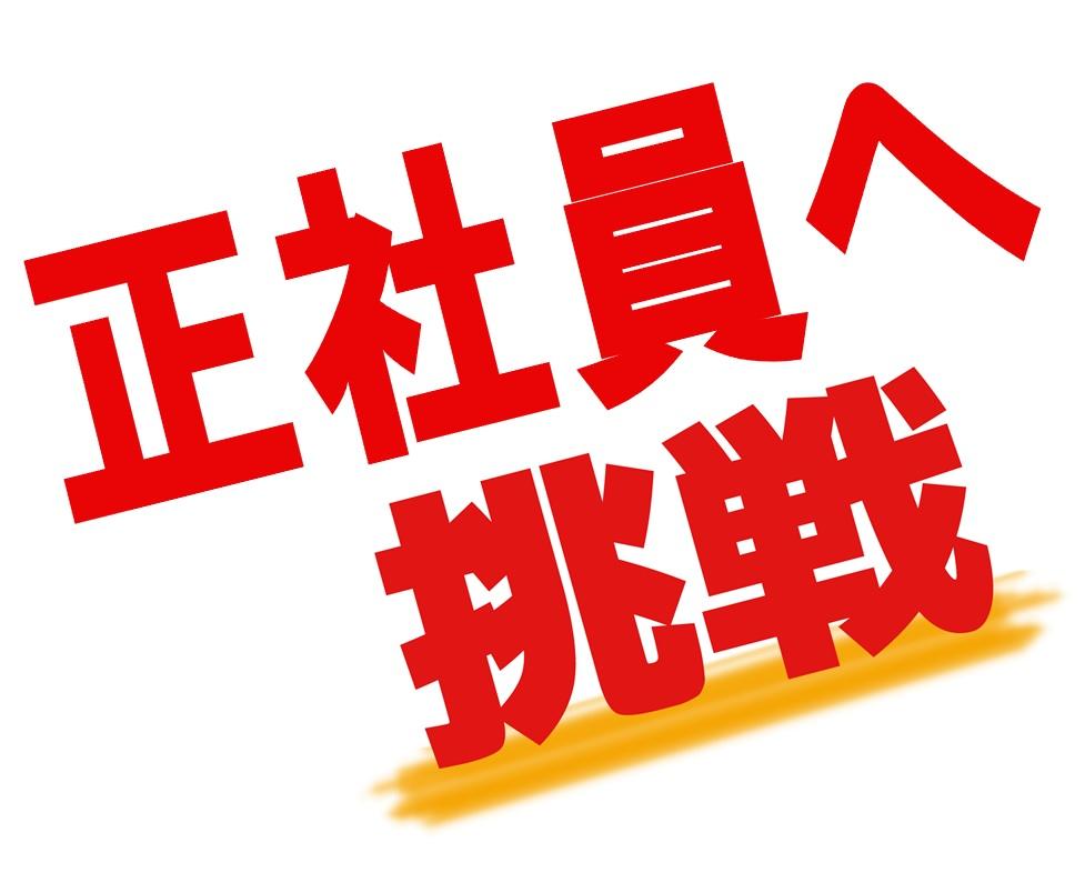 高待遇の製造社員  今なら15万円の入社祝金支給 イメージ