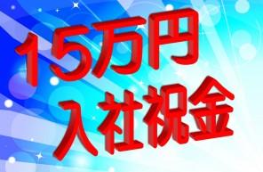 15万円入社祝金
