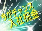 入社祝金30,000円支給(規定あり)