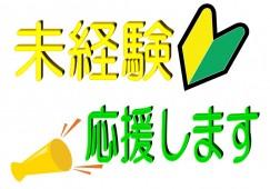 時給1,000円~ 和風レストランのホール係    イメージ