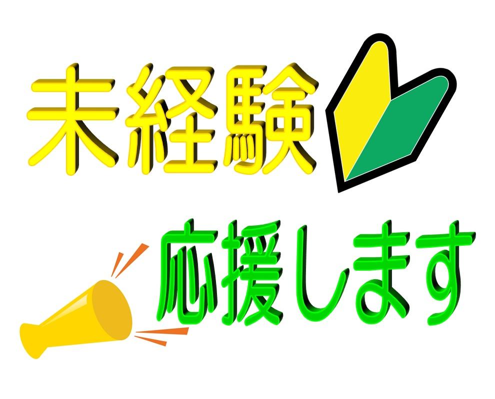 入社祝金15万円  高待遇の電装品製造社員 イメージ