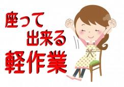 簡単軽作業‼ 土日祝休のパート勤務! イメージ