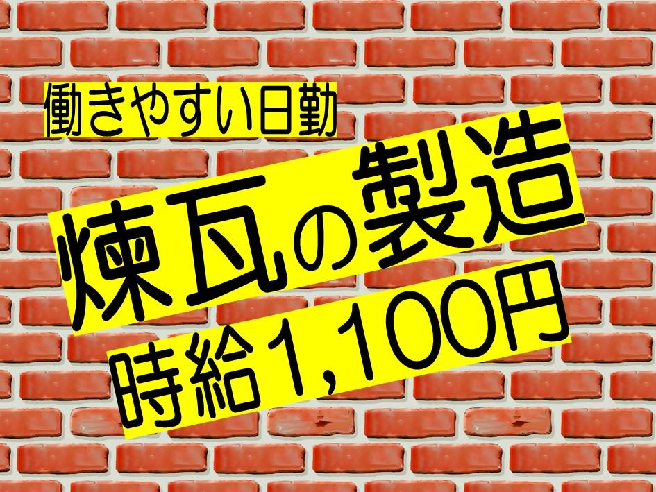 時給1100円!日勤のみレンガ作り作業 イメージ