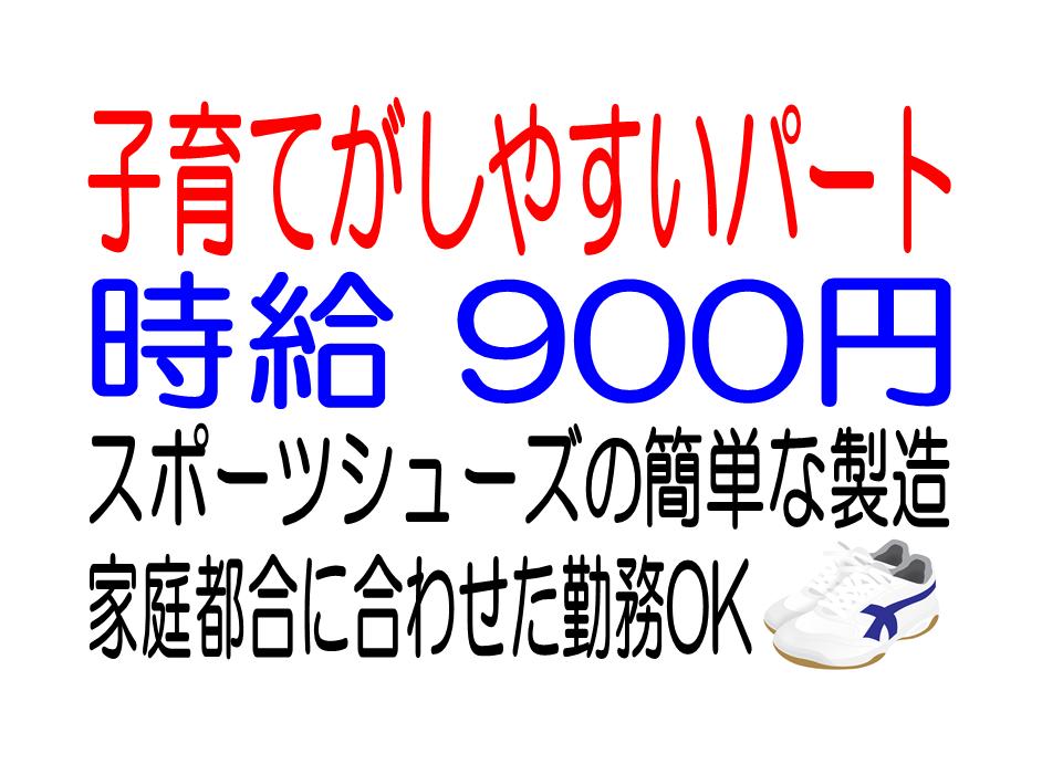 完全週休2日/土日祝休み★シューズ製造★主婦活躍! イメージ