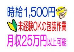 月給25万円以上!厚待遇の梱包作業 イメージ