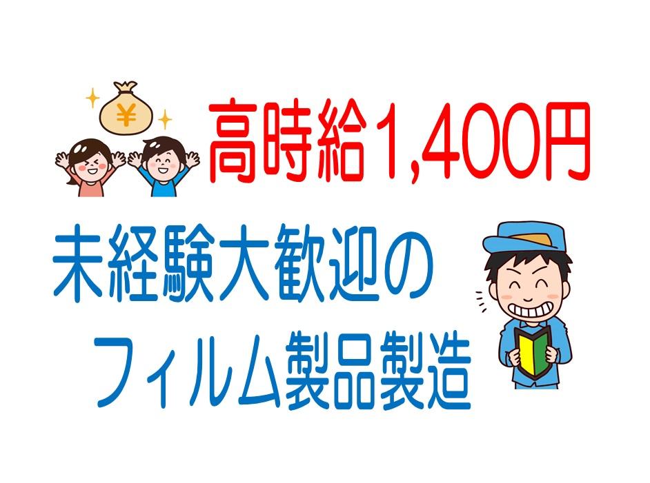 時給1350円!待遇充実の大手企業内製造スタッフ イメージ