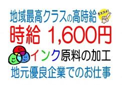 シンプルワーク★姫路市!1R寮完備!時給1600円!製造補助 イメージ