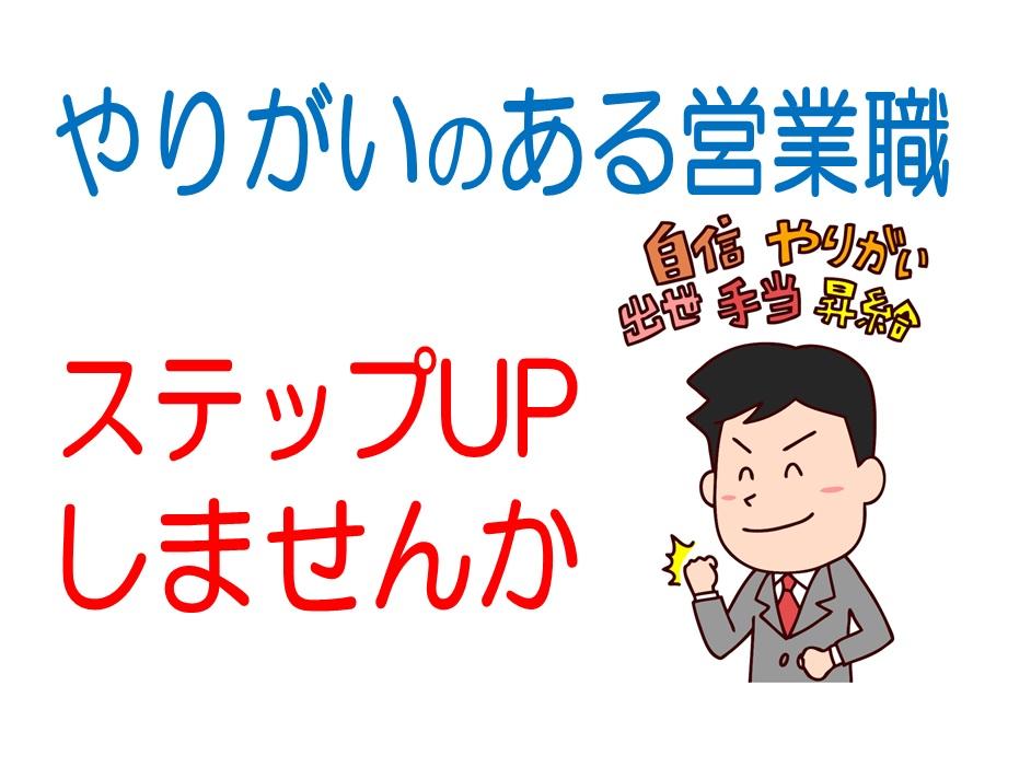 土日祝休みの人材営業職 年収350万円以上も可能  イメージ