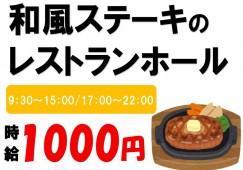 週3日~OK!時給1000円のホールスタッフ イメージ