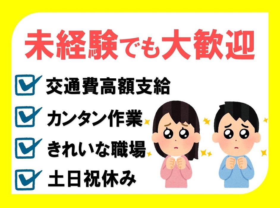 時給1000円!前払いOK!基盤の検査 イメージ