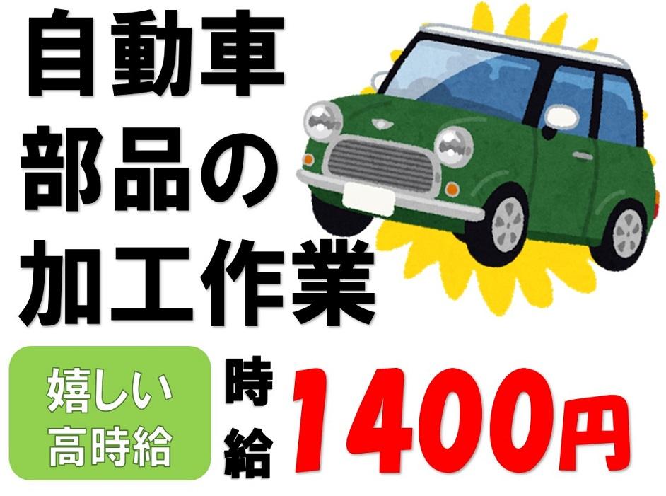 東加古川駅から徒歩すぐ★自動車部品の寸法チェック! イメージ
