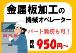 姫路市町田!完全週休2日制☆機械オペレーター イメージ