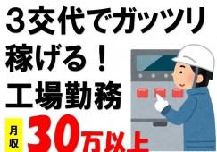 高時給2,000円で月収30万円以上可!鉄のチェック作業 イメージ